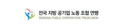 전국 지방 공기업 노동 조합 연맹