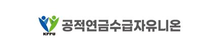 공적연금수급자 유니온