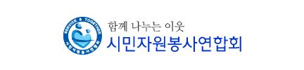 고양시민 자원봉사연합회