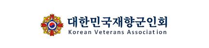 대한민국 재향군인회